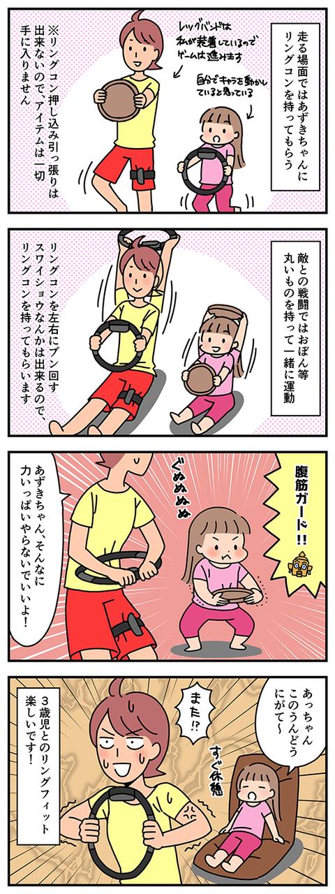 4koma_12_ringfit01