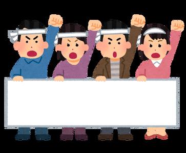 【悲報】愛知・大村知事リコールに反対する団体さん、集会でなぜか韓国の歌を熱唱の模様wwww