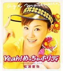 【これはすごい】松浦亜弥の代表曲「Yeah めっちゃホリディ(2003)」、2020年を予言していた説。