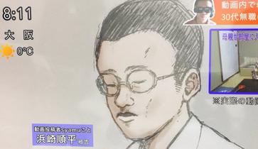 【悲報】syamu_gameこと濱崎順平さん、対馬所持で逮捕