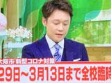 【速報】 大阪市、幼・小・中学校の臨時休校を決定 2月29日から3月13日まで