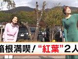 【動画】 「めざまし」阿部華也子、スキャンダル前後の動画を比べた結果ww