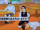 【動画】 「ドッキリGP」気絶ドッキリに批判噴出で炎上 「悪質すぎ」「まじで笑えん」「人間性を疑う・・」