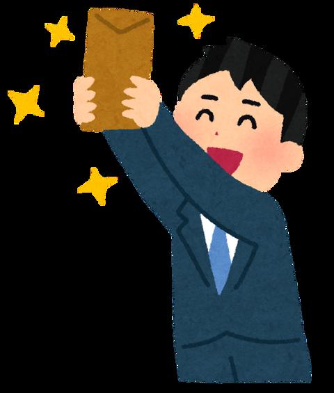 ワイ(月収50万)「おきゅーりょー!」ヨッメ「1ヶ月働いた褒美だよ!」1万円