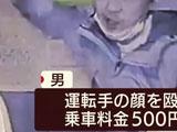 【動画】 タクシー乗客が突然大声、運転手を殴り蹴ってスマホを奪い逃走 一部始終が激撮される