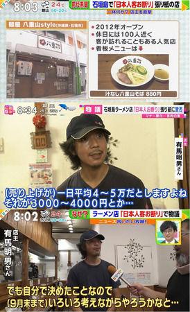 【朗報】「日本人お断り」ラーメン屋「観光客が減る10月からは日本人の来店も許可します」←これwww