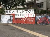 【画像】 京都大学、AKIRAのアレを完全再現した看板が突然出現しネット騒然ww