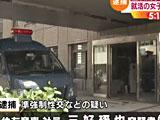 【画像】 住友商事の新入社員の男、就活の女子大生に性的暴行容疑で逮捕 会社も懲戒解雇