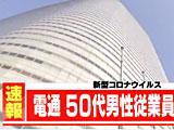 【画像】 「社員5000人テレワーク」を発表した電通本社ビルの様子をご覧ください
