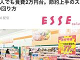 ESSE「家族5人で食費2万円」特集が炎上 「生活じゃなくて生存」「節約じゃなく貧困」