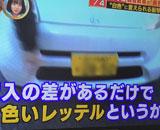 【動画】 軽自動車の黄色いナンバープレートを白色に変える裏ワザ