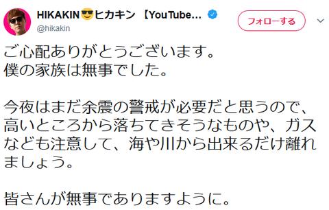 【速報】ヒカキンが被災地に2億円寄附