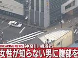 横浜市の大口商店街で女性が見知らぬ男に腹を刺され重症 犯人は逃走中