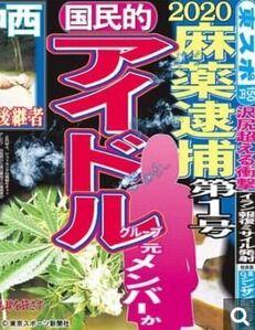 【誰?】元国民的「アイドルグループメンバーX」に薬物疑惑が浮上の模様・・・・