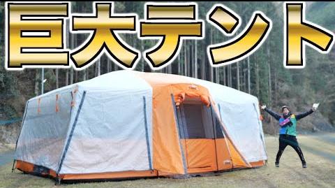 【炎上】はじめしゃちょー、外出自粛要請中にも関わらず野外でキャンプをしてはしゃぐ
