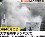 九州大学火災事件、死亡した容疑者の身元判明 訴えていた窮状に衝撃走る