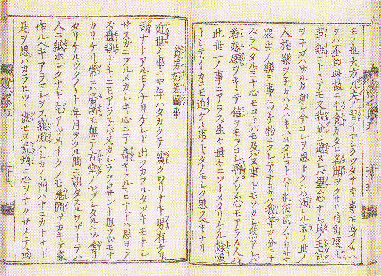 仏教説話集 鴨長明