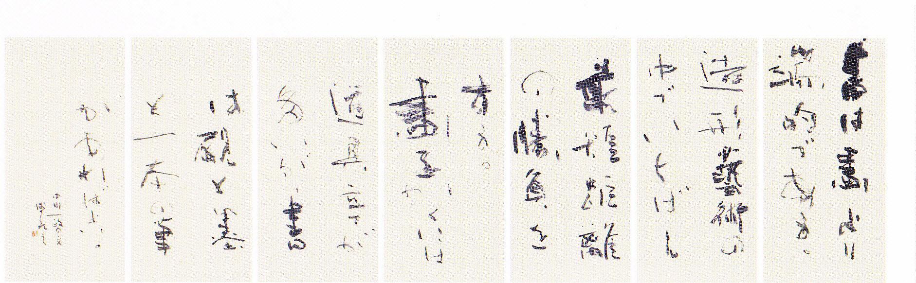 中川一政の画像 p1_37