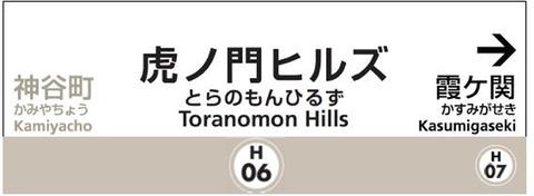 2635-Toranomon-08