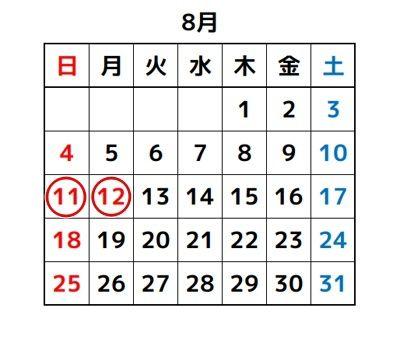 2019cal_08-2
