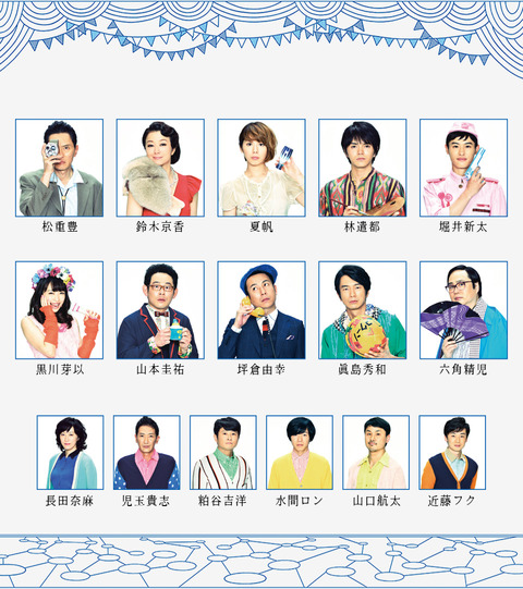 kazoku_no_kiso_cast_img