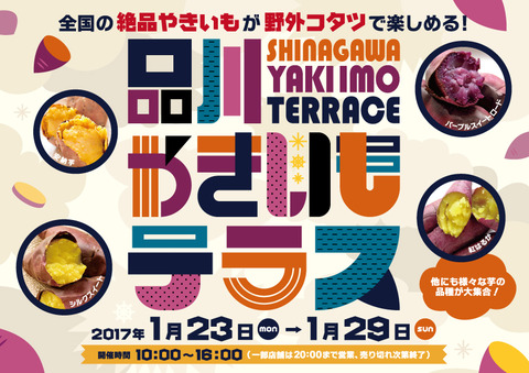 yakiimo_web-main