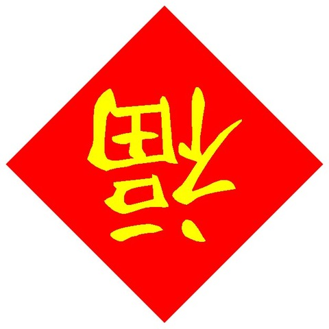 shunsetsu