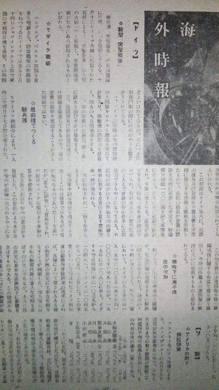 科学朝日の海外時報の画像