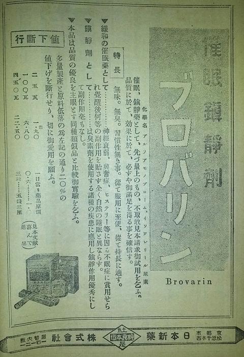 ブロバリンの広告の画像