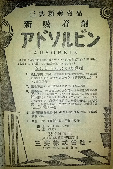 アドソルビンの広告の画像