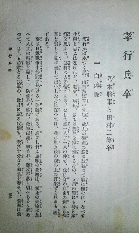 乃木将軍と田村二等卒のエピソードの最初のページの画像