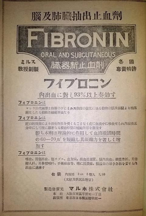 フィブロニンの広告の画像