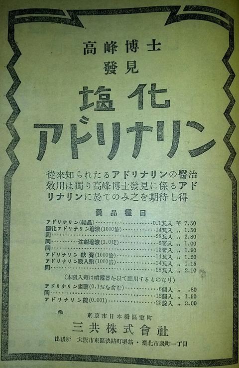 塩化アドレナリンの広告の画像