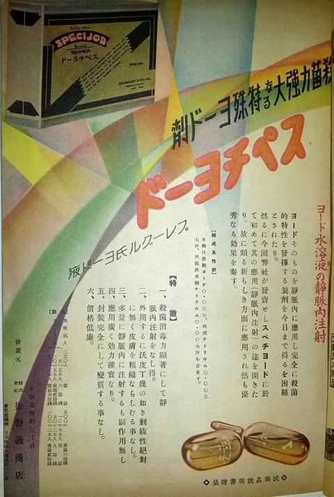 スペチヨードの広告の画像
