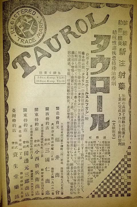 タウロールの広告の画像