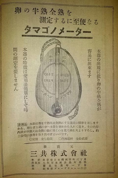 タマゴノメーターの広告の画像