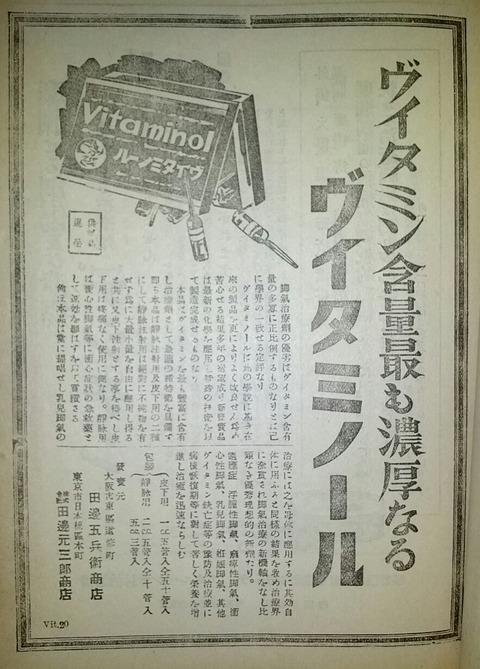 ヴィタミノールの広告の画像