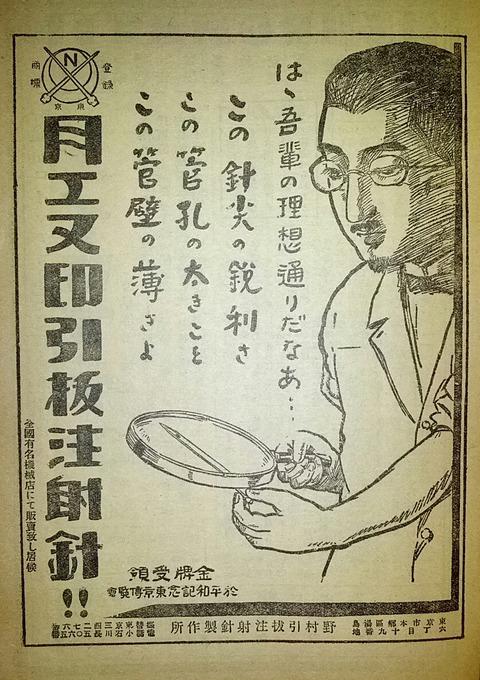 注射針の広告の画像