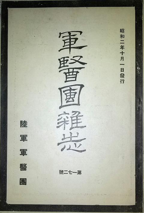 軍医団雑誌の表紙の画像