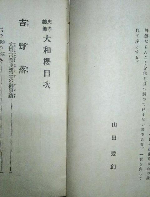 大和櫻の序文と目次の一部の画像