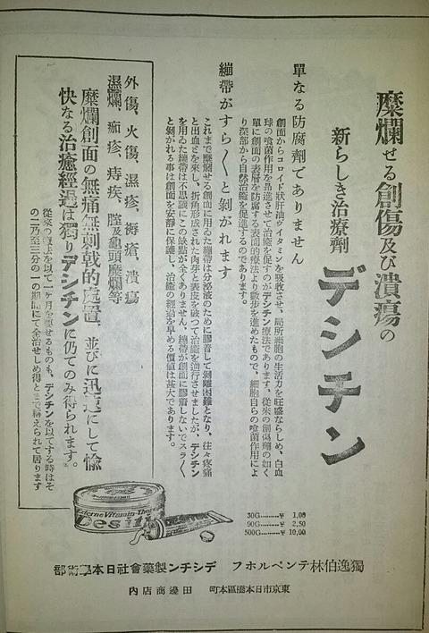 デシチンの広告の画像