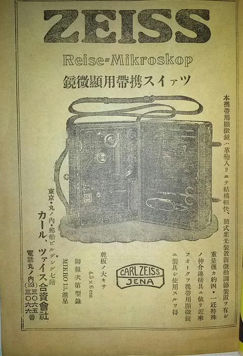 ツァイス携帯顕微鏡の広告の画像