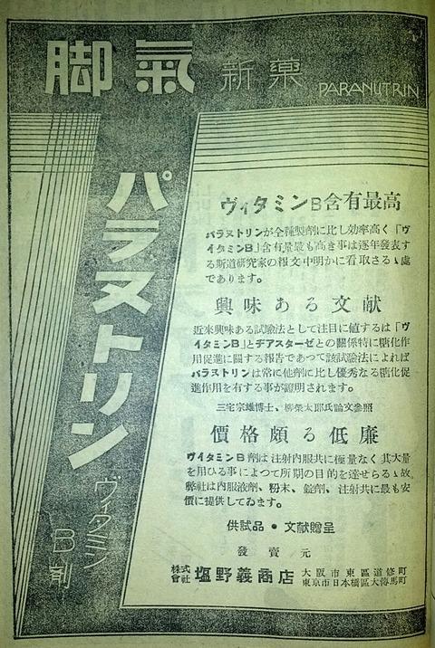 パラヌトリンの広告の画像