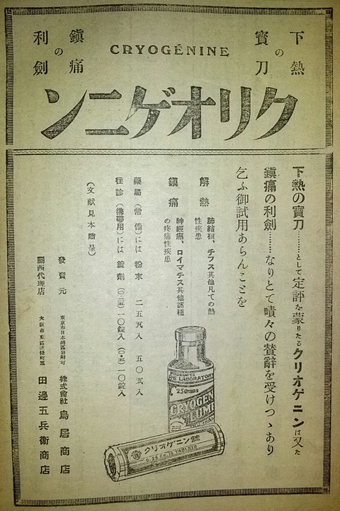 クリオゲニンの広告の画像