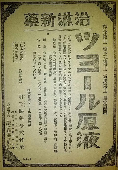 ツヨール原液の広告の画像