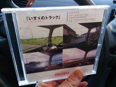 いすゞ いすゞ ジェミニ cm 曲 : omoshirodan.blog.jp