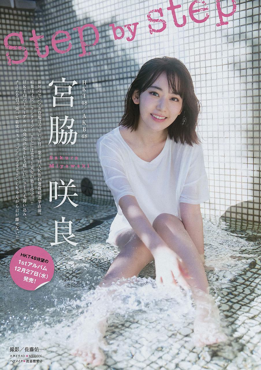 宮脇咲良エロ画像미야와키사쿠라야사tumblr_p02cn3Tz121usci4io1_1280
