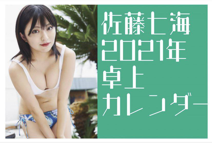 佐藤七海エロ画像