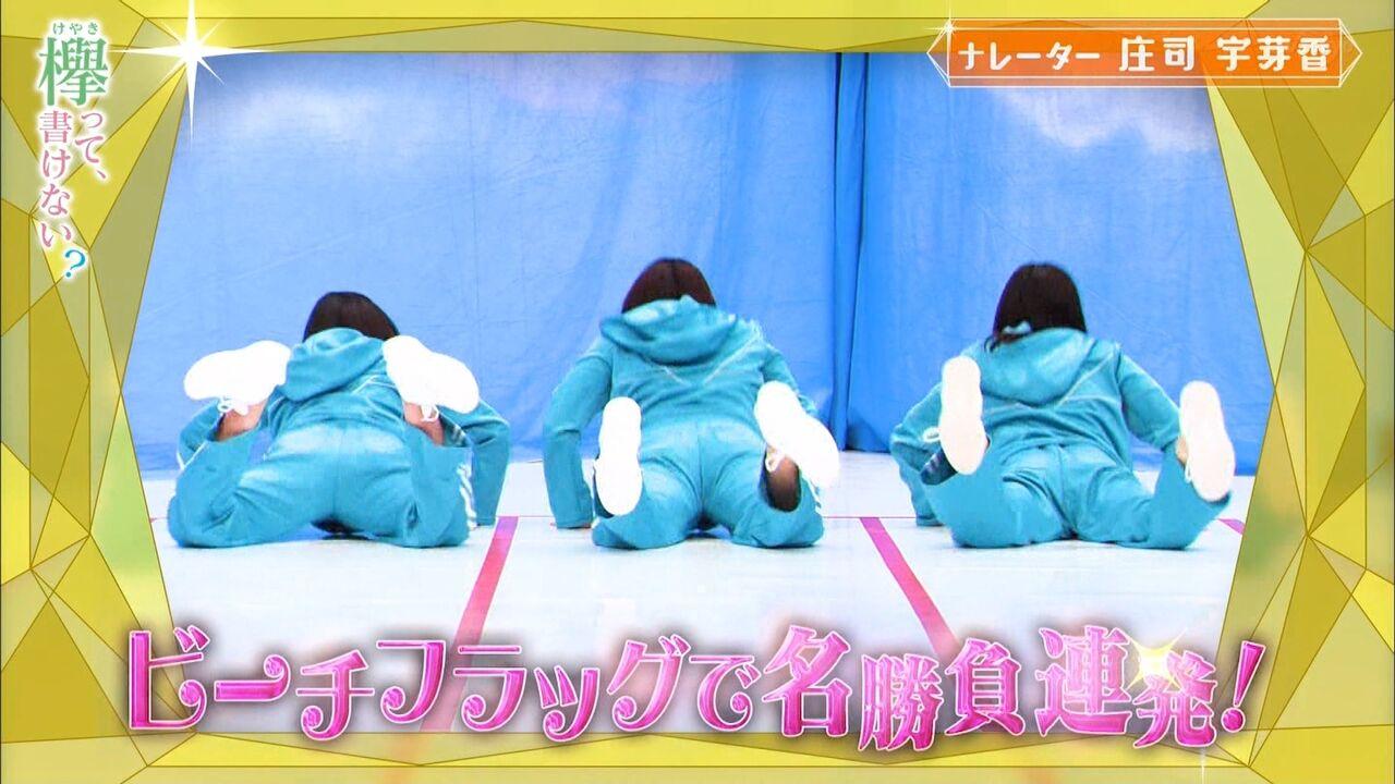 欅坂櫻坂エロ画像cuio190812-0035210619