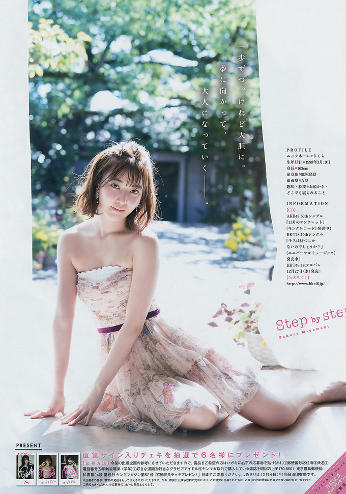 宮脇咲良エロ画像미야와키사쿠라야사tumblr_p02cn3Tz121usci4io6_1280
